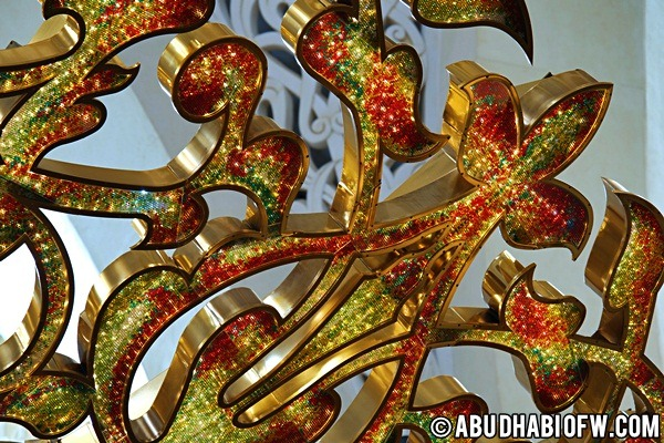 Sheikh Zayed Mosque Chandelier A Chandelier At The